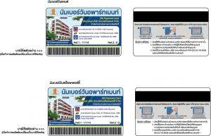 AW_Keycard_แก้ไข_new k.pitak1