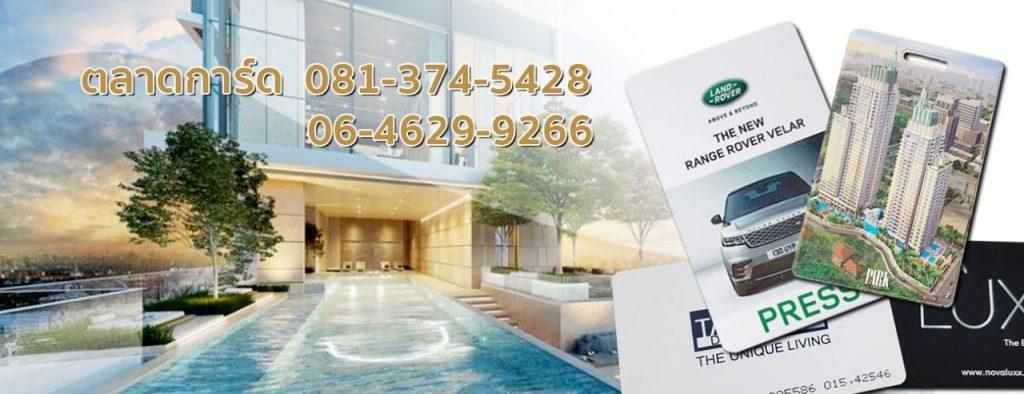 บัตรคีย์การ์ด,พิมพ์บัตรคีย์การ์ด,พิมพ์บัตรสมาชิก,คีย์การ์ดโรงแรม,HIP,HID,MANGO