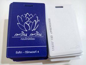 บัตรคีย์การ์ด1