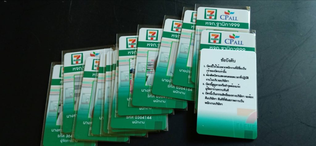บัตรคีย์การ์ด26
