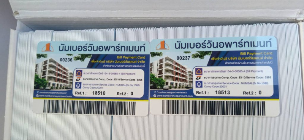 บัตรคีย์การ์ด28